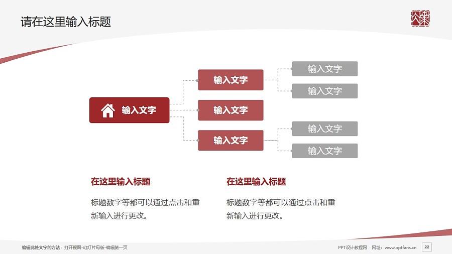 厦门华天涉外职业技术学院PPT模板下载_幻灯片预览图22