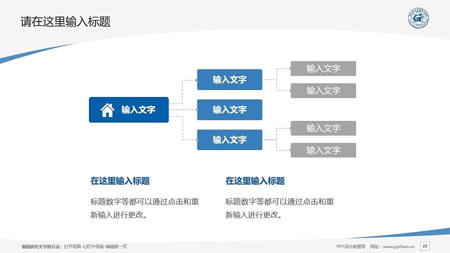 湖北国土资源职业学院PPT模板下载_幻灯片预览图22