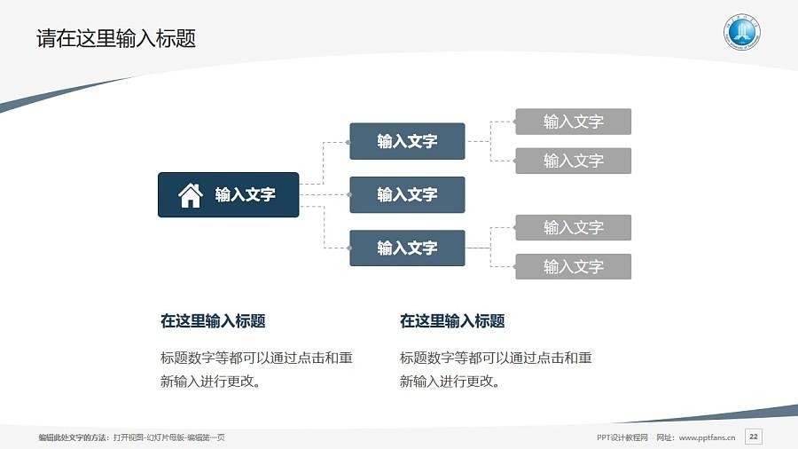 福建工程学院PPT模板下载_幻灯片预览图22