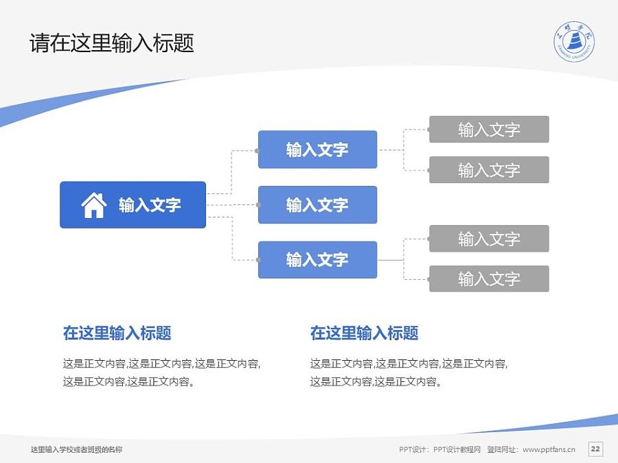 三明学院PPT模板下载_幻灯片预览图22