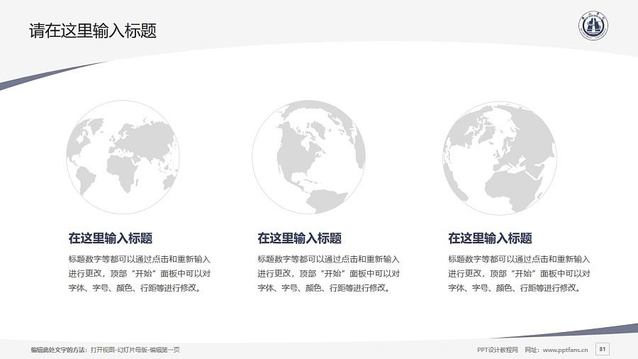 黄山学院PPT模板下载_幻灯片预览图31