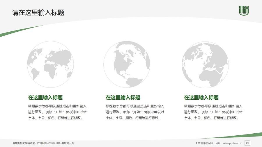滁州学院PPT模板下载_幻灯片预览图31