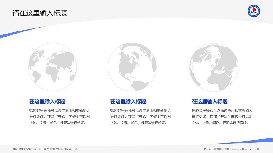 安徽财经大学PPT模板下载_幻灯片预览图31