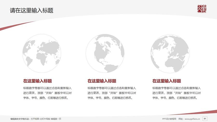 厦门华天涉外职业技术学院PPT模板下载_幻灯片预览图31