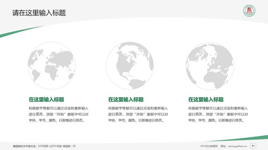 武夷学院PPT模板下载_幻灯片预览图31
