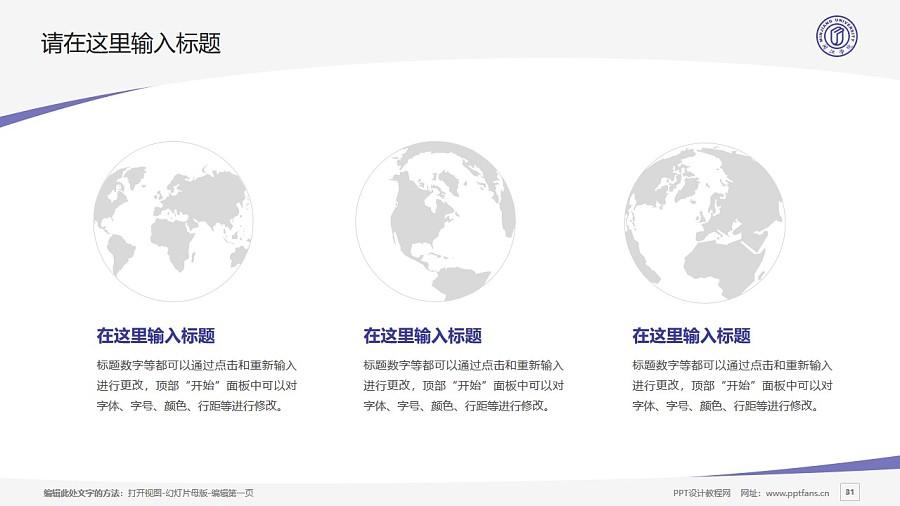 闽江学院PPT模板下载_幻灯片预览图31