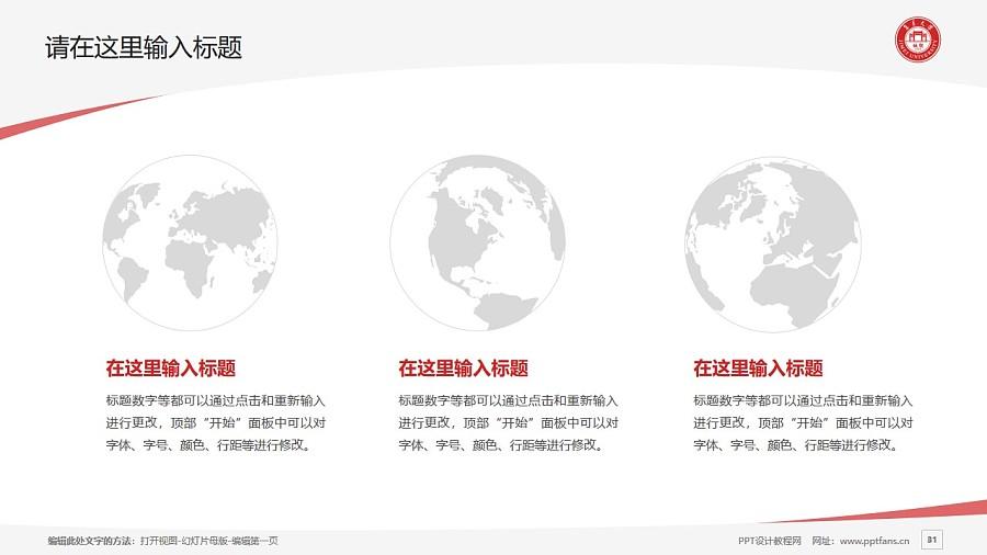 集美大学PPT模板下载_幻灯片预览图31