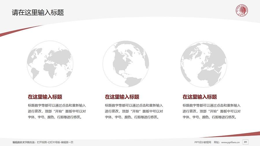 华侨大学PPT模板下载_幻灯片预览图31