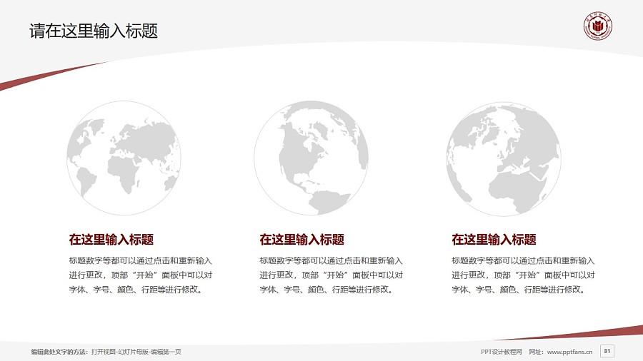 闽南师范大学PPT模板下载_幻灯片预览图31