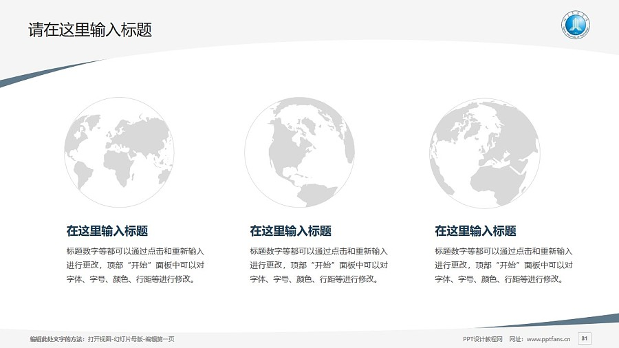 福建工程学院PPT模板下载_幻灯片预览图31