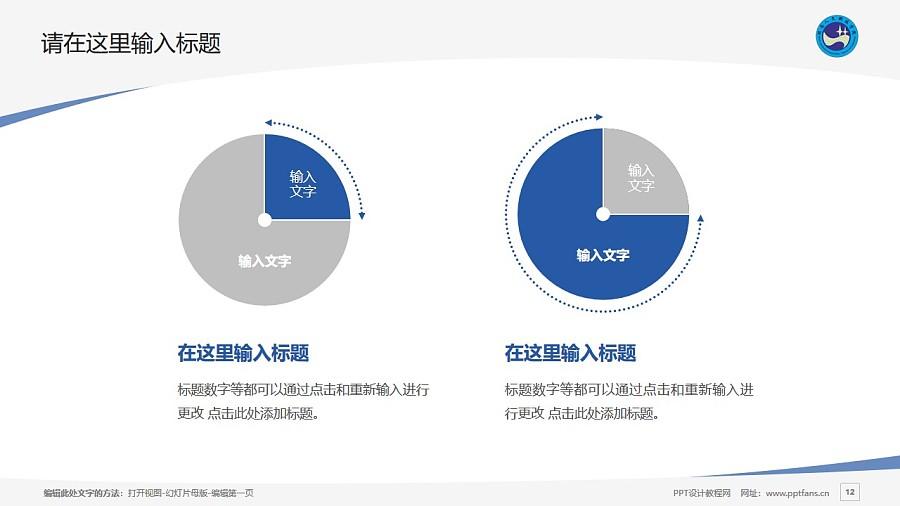 湖南人文科技学院PPT模板下载_幻灯片预览图12