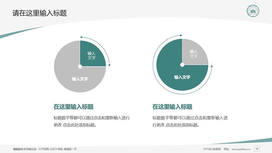 皖西学院PPT模板下载_幻灯片预览图12