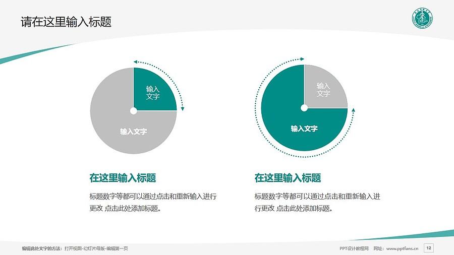 安徽医科大学PPT模板下载_幻灯片预览图12