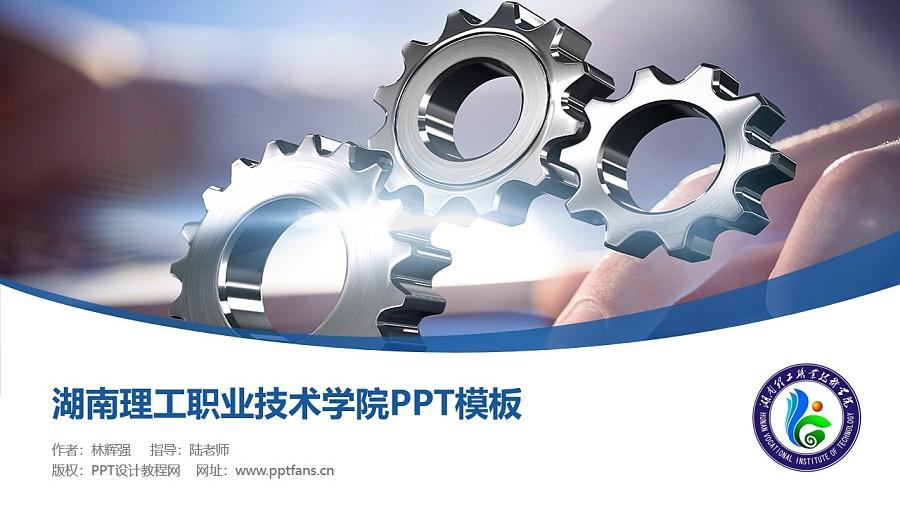 湖南理工职业技术学院PPT模板下载_幻灯片预览图1