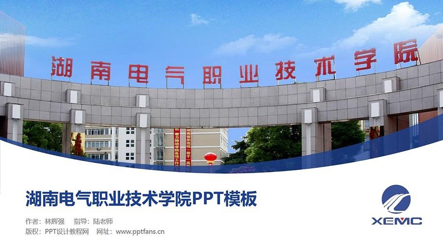 湖南电气职业技术学院PPT模板下载_幻灯片预览图1