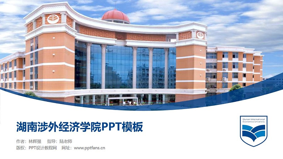 湖南涉外经济学院PPT模板下载_幻灯片预览图1