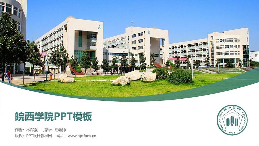 皖西学院PPT模板下载_幻灯片预览图1
