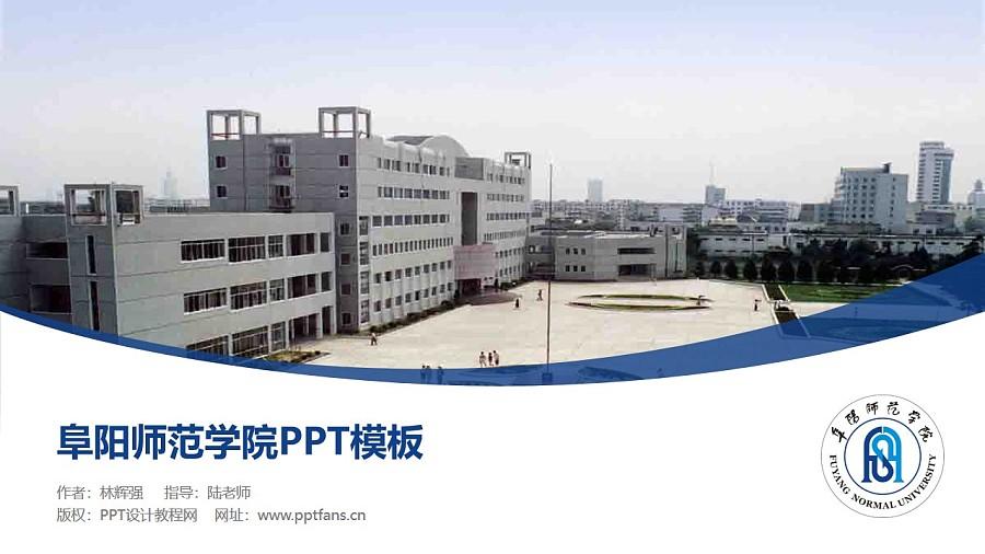 阜阳师范学院PPT模板下载_幻灯片预览图1