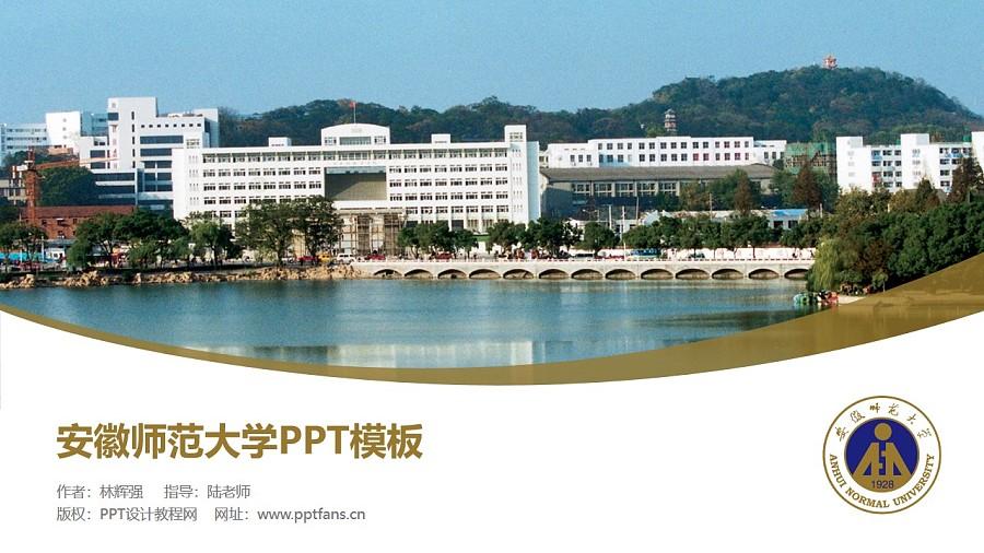 安徽师范大学PPT模板下载_幻灯片预览图1