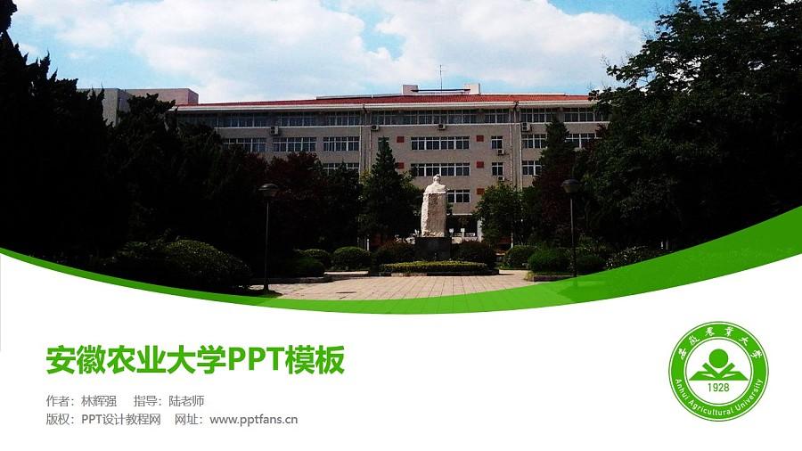 安徽农业大学PPT模板下载_幻灯片预览图1