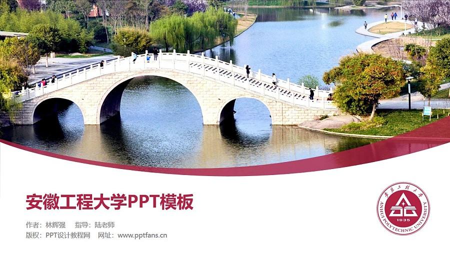 安徽工程大学PPT模板下载_幻灯片预览图1