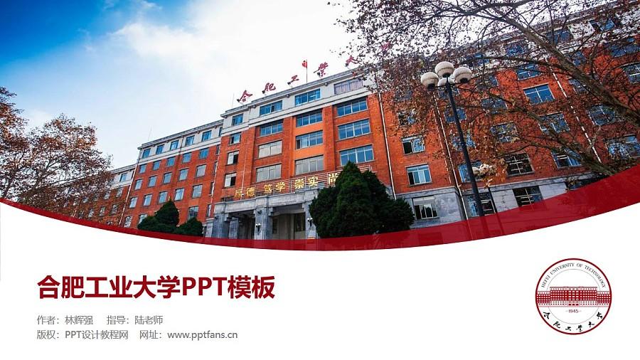 合肥工业大学PPT模板下载_幻灯片预览图1