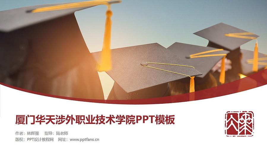 厦门华天涉外职业技术学院PPT模板下载_幻灯片预览图1