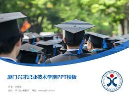 厦门兴才职业技术学院PPT模板下载