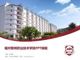 福州黎明职业技术学院PPT模板下载