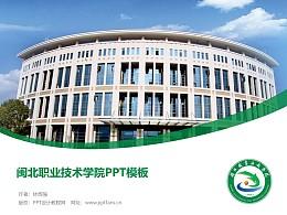 閩北職業技術學院PPT模板下載