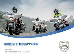 福建警官職業學院PPT模板下載