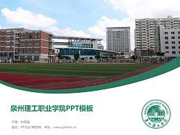 泉州理工职业学院PPT模板下载