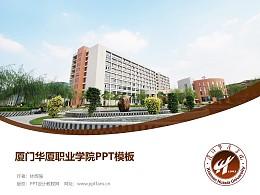 廈門華廈職業學院PPT模板下載