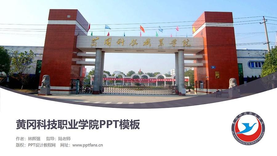 黄冈科技职业学院PPT模板下载_幻灯片预览图1