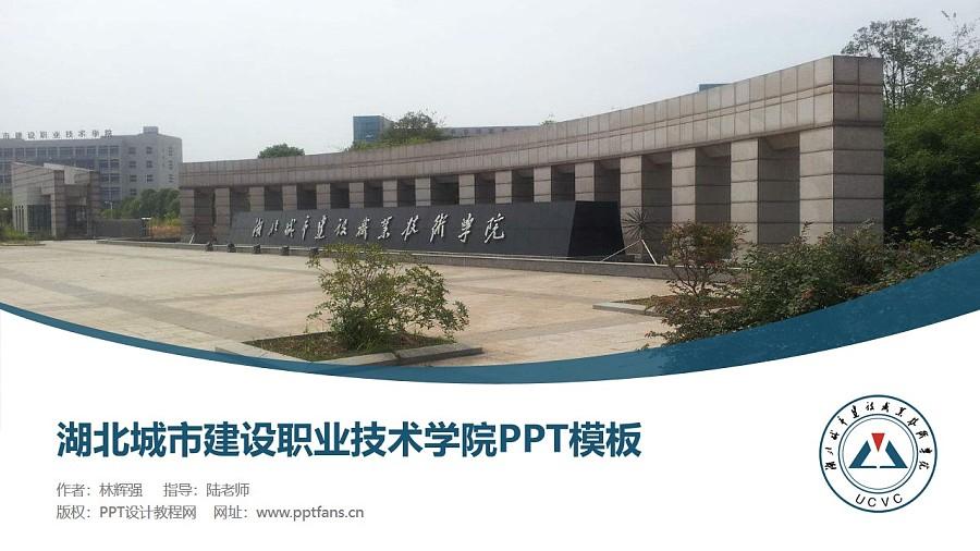 湖北城市建设职业技术学院PPT模板下载_幻灯片预览图1