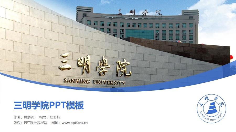 三明学院PPT模板下载_幻灯片预览图1