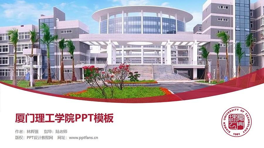 厦门理工学院PPT模板下载_幻灯片预览图1