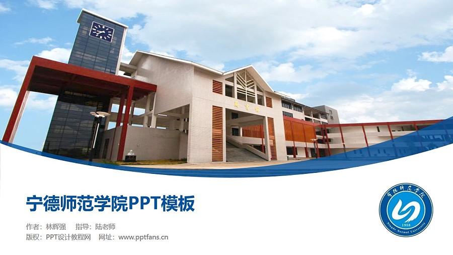 宁德师范学院PPT模板下载_幻灯片预览图1