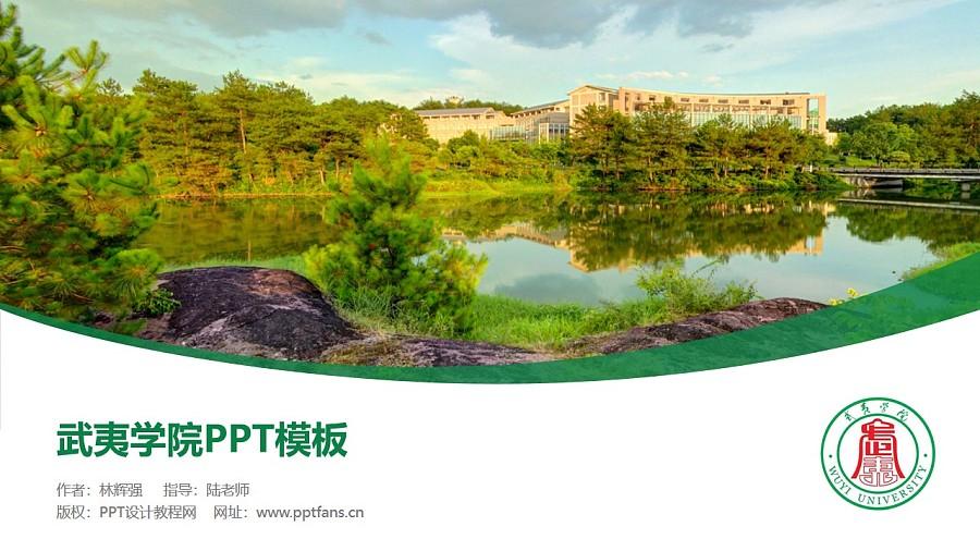 武夷学院PPT模板下载_幻灯片预览图1