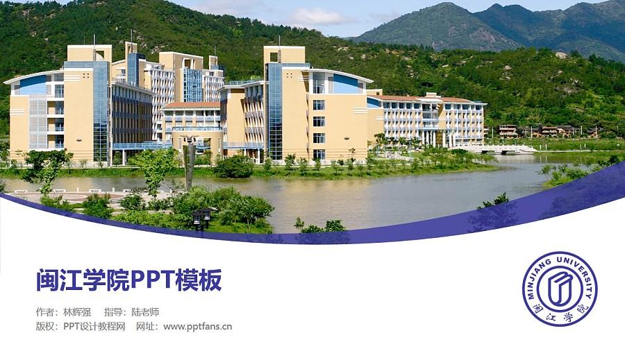 闽江学院PPT模板下载_幻灯片预览图1