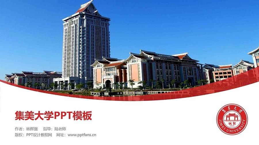 集美大学PPT模板下载_幻灯片预览图1