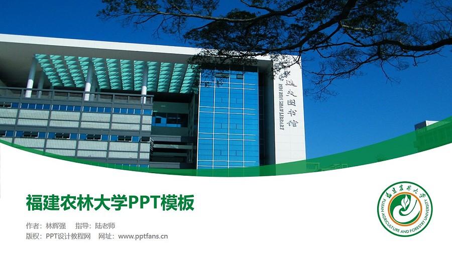 福建农林大学PPT模板下载_幻灯片预览图1