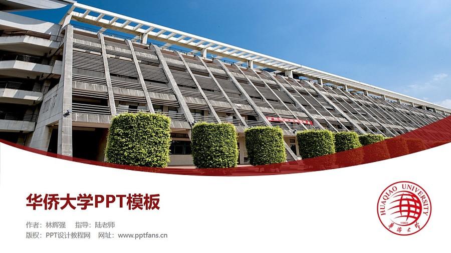 华侨大学PPT模板下载_幻灯片预览图1