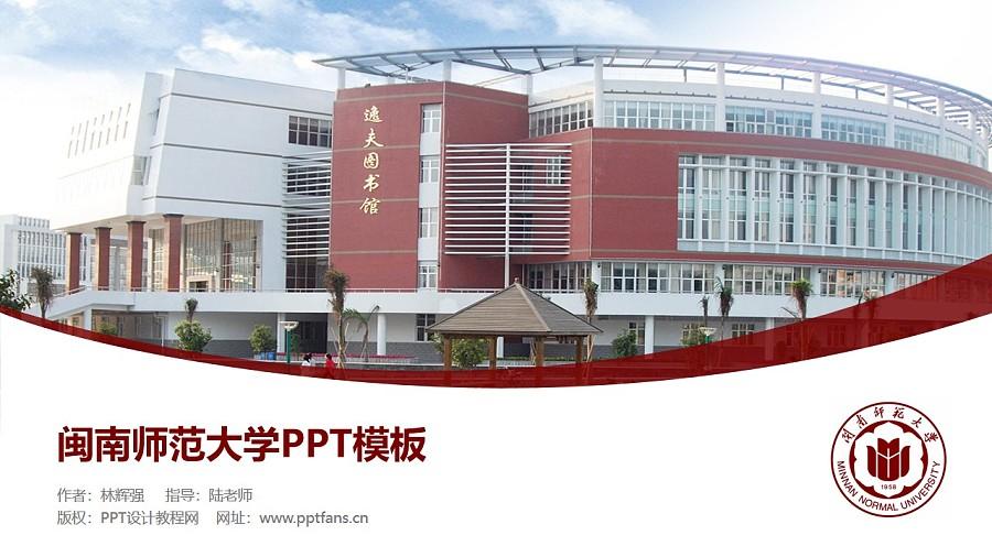 闽南师范大学PPT模板下载_幻灯片预览图1