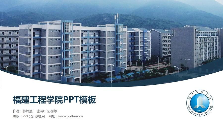 福建工程学院PPT模板下载_幻灯片预览图1