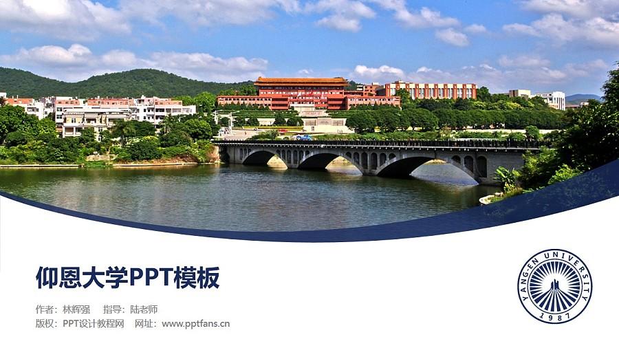 仰恩大学PPT模板下载_幻灯片预览图1