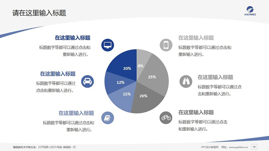 湖南电气职业技术学院PPT模板下载_幻灯片预览图13
