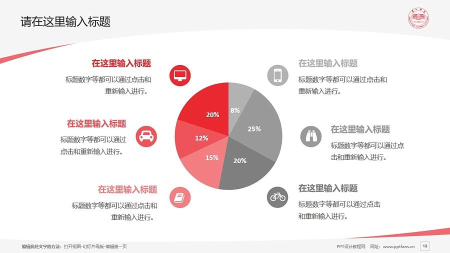 湖南第一师范学院PPT模板下载_幻灯片预览图13