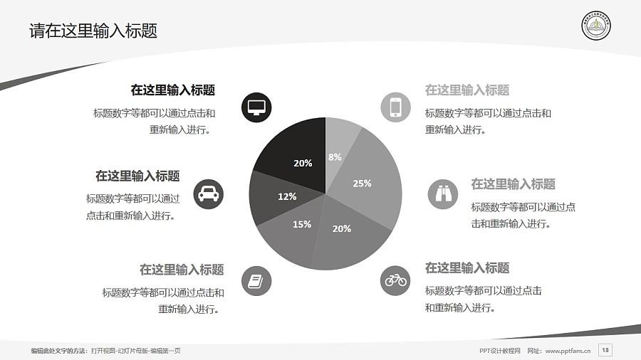 湖南科技工业职业技术学院PPT模板下载_幻灯片预览图13