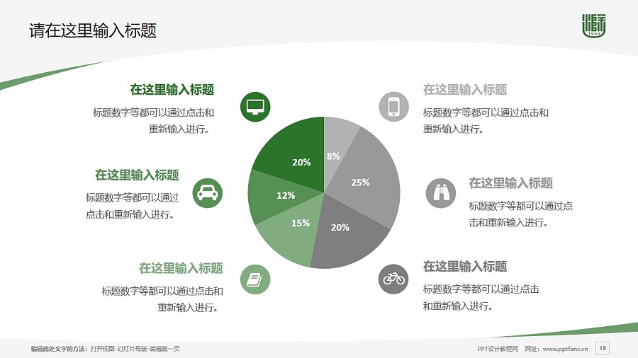 滁州学院PPT模板下载_幻灯片预览图13